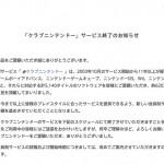 【終了】任天堂、クラブニンテンドーのサービスを終了発表、新しい会員制サービスはどうなる?