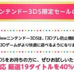 【セール情報】Newニンテンドー3DSユーザー限定、19タイトルが40%オフセール開催中!2月11日まで