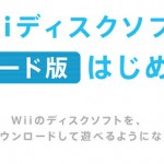 【Wii】Wii UでWiiディスクソフトのダウンロード販売が開始、配信から1週間限定半額の1,350円!