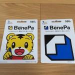 【レビュー】ベネッセの新しい学習サービス「BenePa(ベネパ)」を無料体験&購入して試してみた