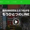 【お知らせ】LINE@アカウントを作成しました!友だち登録絶賛募集中!