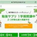 【レビュー】リクルートの新サービス「勉強サプリ」を試してみた→これはいいかも!