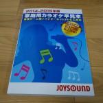 【レビュー】JOYSOUND家庭用早見本を買ってみた→懐かしい!紙の良さを再認識した!