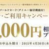 【限定】ダイエー元株主限定でイオンゴールドカードに招待中!4月30日まで