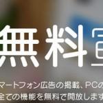 【ニュース】ライブドアブログが完全無料化→スマホ版は広告が表示されます