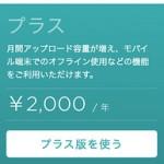 【新プラン】Evernoteに月間240円低価格プラン「プラス」が登場、「プレミアム」は容量無制限に!
