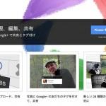 【バックアップ】Google+で過去の写真をすべてバックアップ!どのくらい時間がかかる?&この機能がおすすめ!