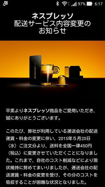 【値上げ】ネスプレッソの配送料金が値上げ、18日まで送料無料 ...