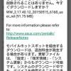 【悲報】Zenfone 2 グローバル版(ZE551ML)から技適マークが削除されてしまいました