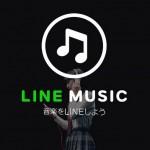 【レポート】LINE MUSICがリリース、気になる通信量と150万曲の実力は?