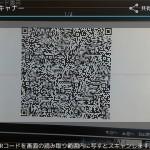 【Androidアプリ】ポメラにピッタリ、QRコードを連続にスキャンできる「連続バーコードリーダー」