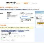 【不便】AmazonでPCソフトをダウンロード購入する時にいろいろと不便な件