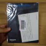 【レビュー】Kindle Paperwhite 2015を買った!300dpiの実力は?2013との比較も!