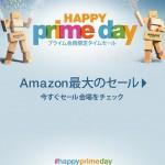 【無料】プライム会員は絶対ゲットしとこう!Amazonプライムデー15日だけ開催中!