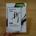 【レビュー】7月15日にサービスインした月額299円からの「新FREETEL SIM」を使ってみた!