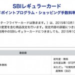 【改悪】SBIカードが年会費が有料&ポイント交換レートが激減!2015年10月から→待避先はREX CARDに決定!早速申し込んだ(追記あり)