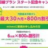 【超お得】mineoが6カ月〜33カ月800円割引キャンペーン実施中!落とし穴が無いか確認&先行予約してみた