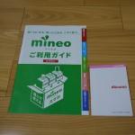 【人柱レポ】mineo DプランのSIMが届いたので速度テストしてみた&ファーストインプレッション