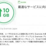 【改悪】Evernote プレミアムの月間アップロードが無制限から10GBに。わずか3カ月半で無制限撤廃へ→それよりも10万ノート撤廃を急いで欲しい件