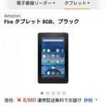 【新製品】新しい7インチFireはプライム会員なら4000円引きの4980円、早速予約しました!9月30日発売