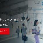 【レビュー】本日開始のNetflixファーストインプレッション&画質チェック!日本語音声が多いのがナイス!