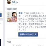【人柱レポ】Facebookページの「投稿の広告」を出してみた→その効果は?