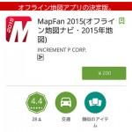 【セール情報】オフライン地図のMapFan 2015が97%OFFの100円スタート!(Androidアプリ)