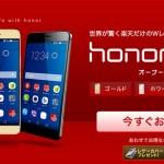 【レビュー】ついに買ったよ!honor6 Plus!!半額セール!しかもAndroid4.4から5.1.1アプデが来るよ!