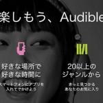 【レビュー】ながら作業の強い味方「Audible」は月額1,500円、1カ月間お試し可!なので試してみた