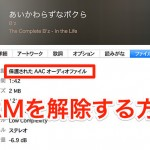 【TIPS】(修正)2012年以前にiTunes Storeで購入したDRM付きの楽曲をDRMフリーにする方法(要iTunes Match契約)