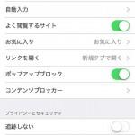 【レビュー】iOS 9から搭載されたコンテンツブロッカーを使ってみた→広告収益目的ブロガー終了のお知らせか?