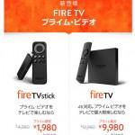 【新製品】Fire TVが新登場!プライム会員なら3,000円引き!9月26日まで→もちろん予約購入したよ!