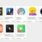 【セール情報】Google Playストアで「Nova Launcher Prime」など人気アプリが150円の「お月見キャンペーン」実施中!