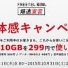 【ニュース】FREETEL SIMが爆速体験キャンペーンを実施 データ通信専用なら10月は10GBを299円で使い放題に