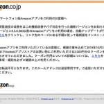 【お得な情報】Amazonからメールが来ていない?Amazonアプリ利用者対象にアプリストアで使える2,000円分クーポンを配布