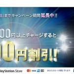 【お得】PlayStation Storeの決済にPayPalが利用可能に!5,000円チャージで1,000円が割引キャンペーン中!(10月31日まで)