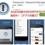【セール情報】Android版1Passwordも40%OFFでセール中!