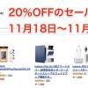 【セール情報】Inateckの人気商品が20%OFF&一定金額を購入するとプレゼントあり(11月18日〜26日)