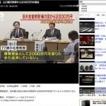 【便利サイト】ニュースを連続で見られる「NetTV-News on the Web」が便利!