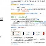 【セール情報】Logocoolマウスの名機「M545」が40%OFFの1,733円、さらに10%OFFの1,444円!急げ〜!!(11月12日まで)
