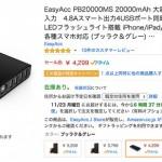 【セール情報】モバブ「EasyAcc PB20000MS 20000mAh」が4,299円→3,399円の900円OFF!(11月22日まで)