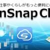【便利】これがやりたかった!ScanSnap Cloudがリリース!ついにScanSnapだけでクラウドに直接保存の時代へ