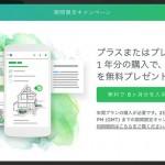 【キャンペーン情報】Evernote無料会員の方に朗報!有料会員1年分の購入で6ヶ月間無料!(12月1日19時まで)