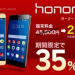 【セール情報】honor6 Plusが35%OFF!これが最後のセール?データSIMなら縛り無し(12月10日1時59分まで)