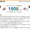 【お得情報】Android版Amazonアプリユーザー対象にアプリストアで使える1,500円分のクーポンを配布!