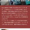 【お得な情報】Playストア、Nexusユーザー限定、映画を1本プレゼントキャンペーン実施中!(12月21日まで)