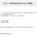 【キャンペーン情報】ブロガーの皆さん必見!PINGOO!プレミアム永久ライセンスが9,800円。12月17日まで