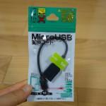 【レビュー】セリアのmicroUSB〜USB-Aメス変換コードがコスパ最高!もちろん108円です