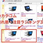 【レビュー】34,020円のフルHDノートPC、HP 15-af100 価格.com 限定モデルを買ってみた!