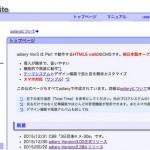 【リリース情報】祝!adiary Version3.00がリリース!約7年4ヶ月ぶりのメジャーバージョンアップだ!